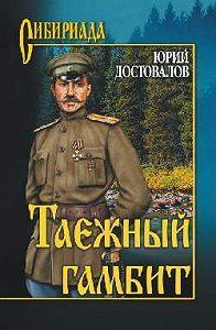 Юрий Достовалов -Таежный гамбит
