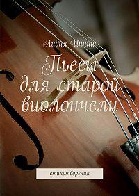 Лидия Инниш -Пьесы для старой виолончели. стихотворения