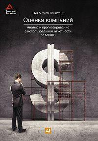 Кеннет Ли -Оценка компаний: Анализ и прогнозирование с использованием отчетности по МСФО