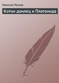 Николай Лесков - Котин доилец и Платонида