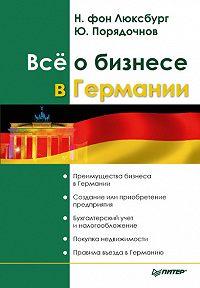 Натали фон Люксбург, Юрий Порядочнов - Все о бизнесе в Германии
