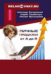 Александр Белановский -Личные продажи от А до Я