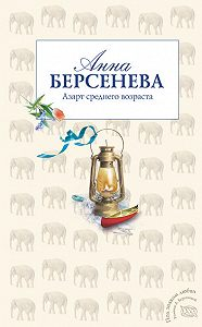 Анна Берсенева -Азарт среднего возраста