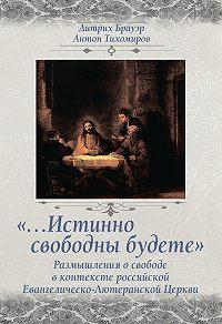 Антон Тихомиров -«…Истинно свободны будете». Размышления о свободе в контексте российской Евангелическо-Лютеранской Церкви