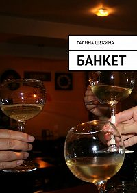 Галина Щекина -Банкет