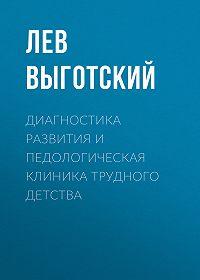 Лев Выготский -Диагностика развития и педологическая клиника трудного детства