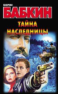 Борис Бабкин - Тайна наследницы
