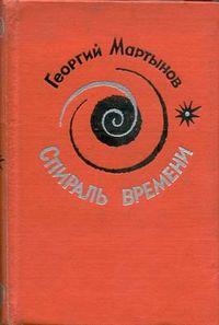 Георгий Мартынов -Спираль времени. Книга 1