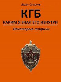 Борис Смирнов -КГБ, каким я знал его изнутри. Некоторые штрихи