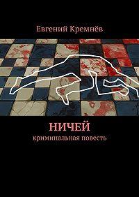 Евгений Кремнёв - Ничей. криминальная повесть