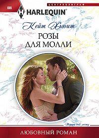 Кейт Хьюит - Розы для Молли