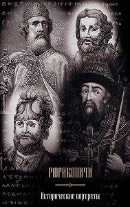 Валерий Курганов - Рюриковичи. Исторические портреты