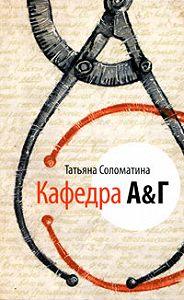Татьяна Соломатина -Кафедра А&Г