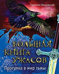 Светлана Ольшевская - Большая книга ужасов. Прогулка в мир тьмы
