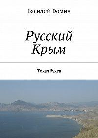 Василий Фомин -Русский Крым. Тихая бухта