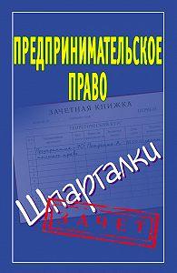 А. Антонов -Предпринимательское право. Шпаргалки