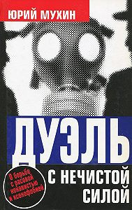 Юрий Мухин - Дуэль с нечистой силой