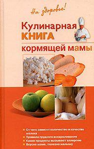Галина Ивановна Дядя -Кулинарная книга кормящей матери
