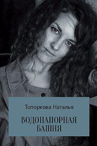 Наталья Топоркова -Водонапорная башня