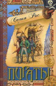 Селия Рис - Пираты