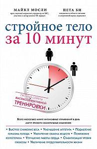 Майкл Мосли - Стройное тело за 10 минут
