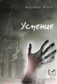 Владимир Ионов -Успение
