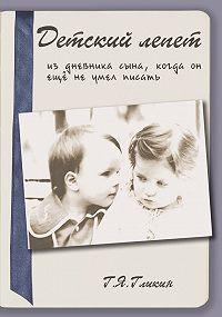 Гарий Гликин - Детский лепет. Из дневника сына, когда он еще не умел писать