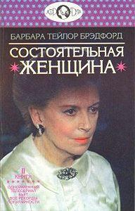 Барбара Брэдфорд -Состоятельная женщина. Книга 2