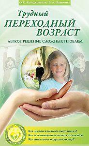 В. А. Пашнина, О. С. Холодковская - Трудный переходный возраст. Легкое решение сложных проблем