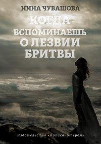 Нина Чувашова -Когда вспоминаешь о лезвии бритвы