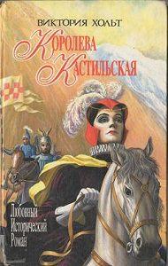 Виктория Холт -Королева Кастильская