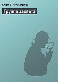 Сергей Хелемендик -Группа захвата