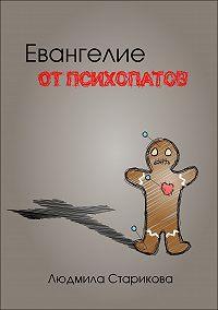 Людмила Старикова -Евангелие от психопатов