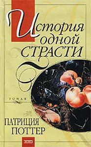 Патриция Поттер - История одной страсти