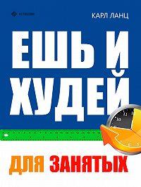Карл Ланц -Ешь и худей для занятых