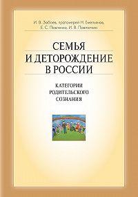 Иван Забаев -Семья и деторождение в России. Категории родительского сознания