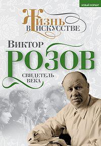 Виктор Кожемяко -Виктор Розов. Свидетель века
