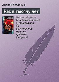Андрей Лазарчук - Раз в тысячу лет