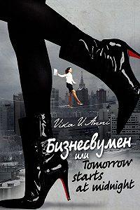 Vika V. Anni -Бизнесвумен, или Tomorrow starts at midnight