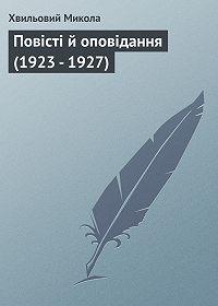 Хвильовий Микола - Повісті й оповідання (1923 – 1927)