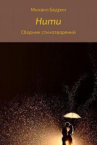 Михаил Андреевич Бедрин -Нити