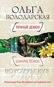 Ольга Володарская -Лунный демон