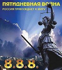 Игорь Джадан -Пятидневная война. Россия принуждает к миру