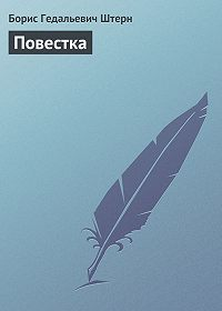 Борис Штерн - Повестка