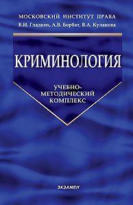 Ирина Сергеева - Криминология