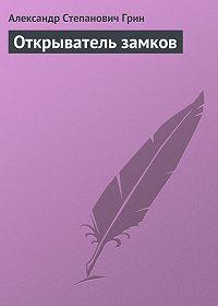 Александр Грин -Открыватель замков