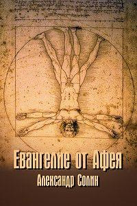 Александр Солин - Евангелие от Афея