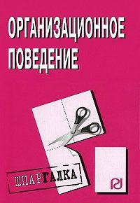 Коллектив Авторов -Организационное поведение: Шпаргалка