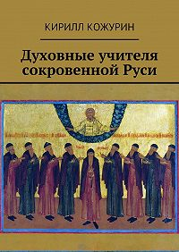 Кирилл Кожурин -Духовные учителя сокровенной Руси