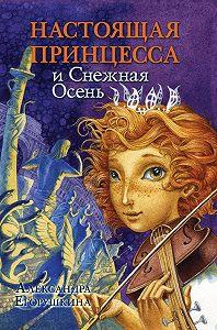 Александра Егорушкина -Настоящая принцесса и Снежная Осень